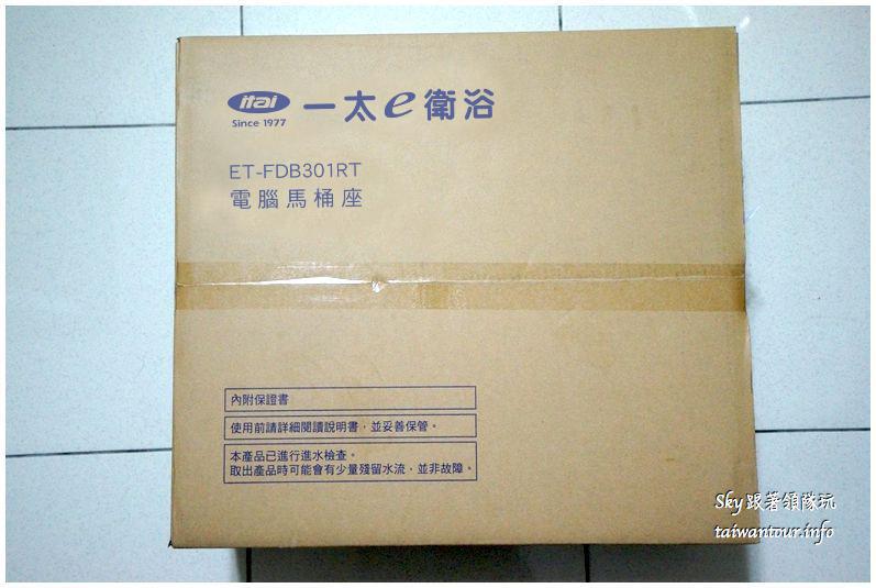 一太e衛浴微電腦馬桶座et-fdb300rtDSC01743