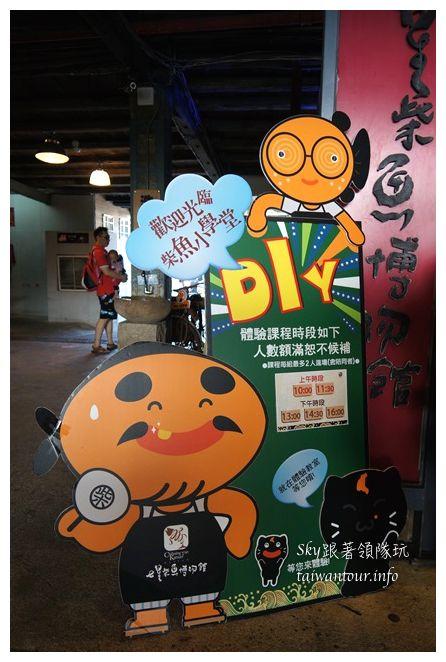 七星柴魚博物館05740