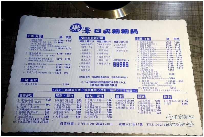 三重美食推薦樂澤刷刷鍋今大滷肉飯旁DSC01881_结果