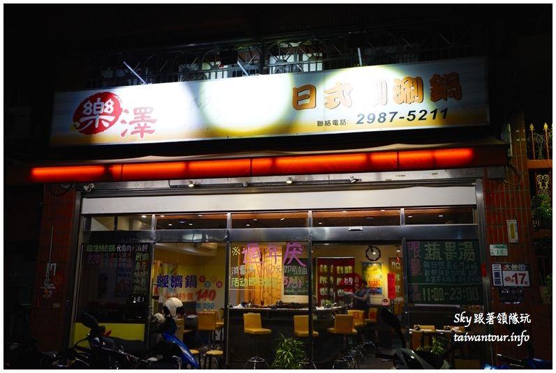 三重美食推薦樂澤刷刷鍋今大滷肉飯旁DSC01920_结果