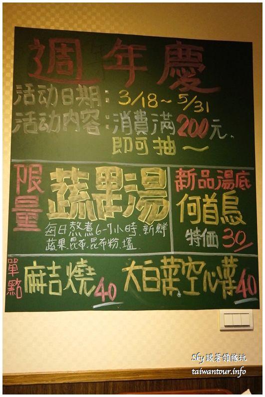 三重美食推薦樂澤刷刷鍋今大滷肉飯旁DSC08952_结果
