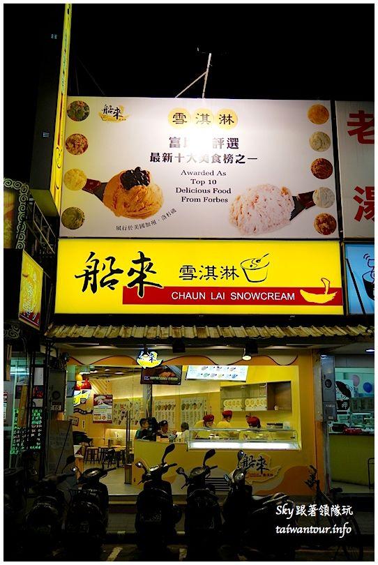 中和美食推薦樂華夜市船來雪淇淋DSC08675