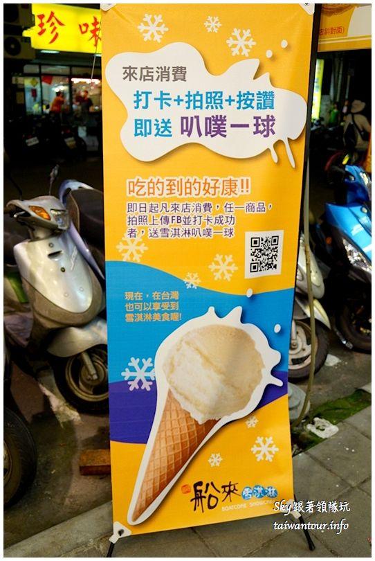 中和美食推薦樂華夜市船來雪淇淋DSC08694