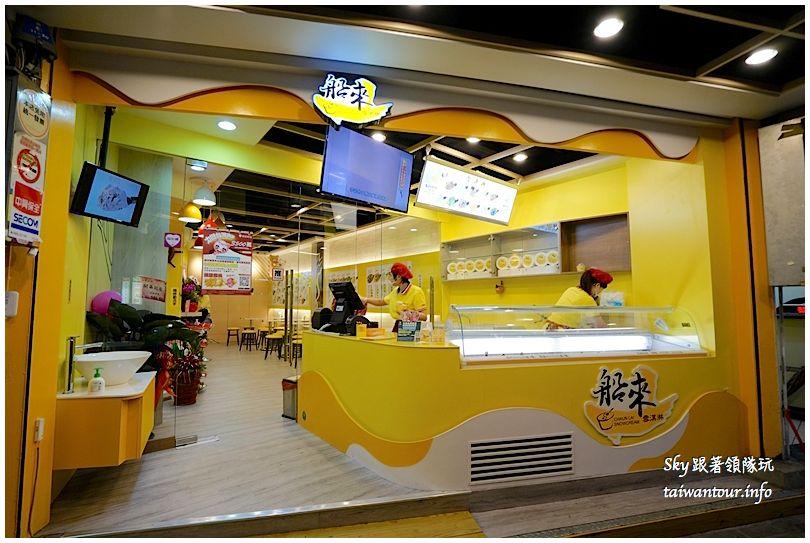 中和美食推薦樂華夜市船來雪淇淋DSC08706