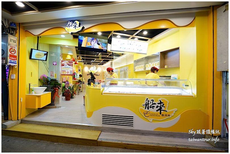 中和美食推薦樂華夜市船來雪淇淋DSC08707
