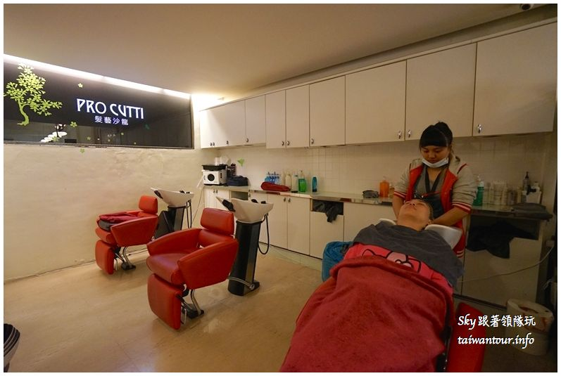 中山區髮廊推薦pro cutti髮藝沙龍DSC08426_结果