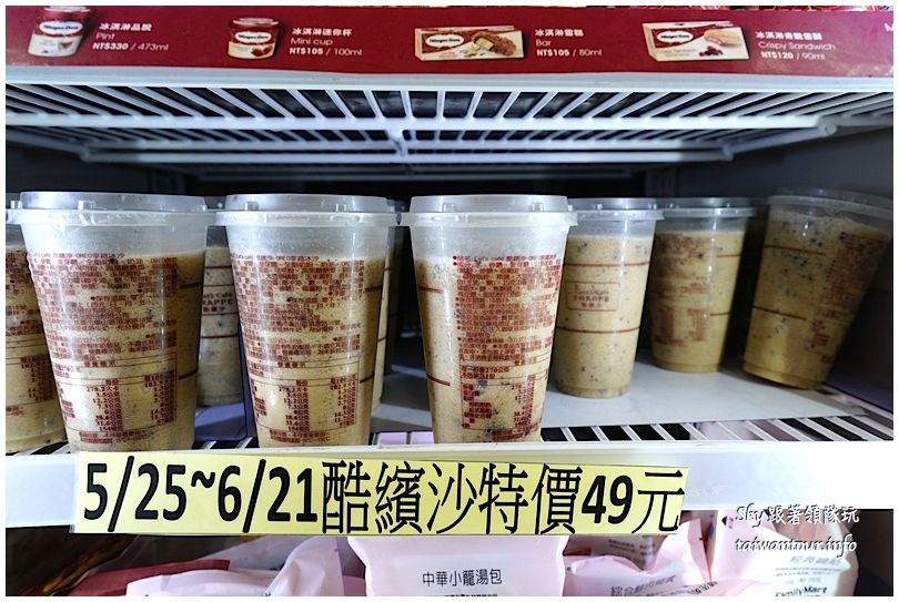 全家酷繽沙咖分牛奶DSC01990
