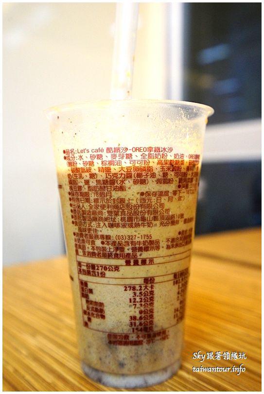 全家酷繽沙咖分牛奶DSC02007