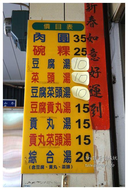 劉肉圓09225