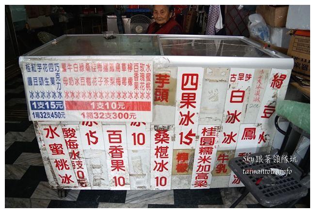 南庄美食永涼製冰店08847