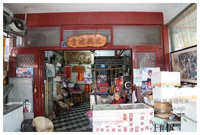 南庄美食永涼製冰店08849
