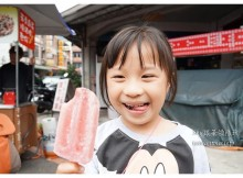 南庄美食永涼製冰店08852