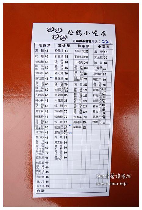 南庄美食豬皮飯松鶴小吃店08747
