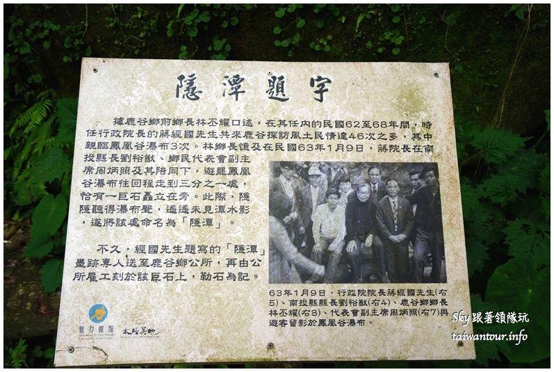 南投景點推薦鳳凰谷鳥園溜滑梯瀑布國立自然科學博物館DSC00495_结果