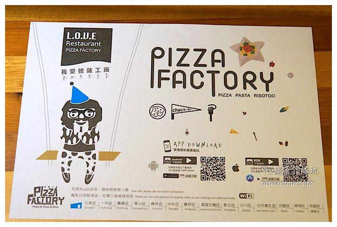 台中美食推薦披薩工廠00535