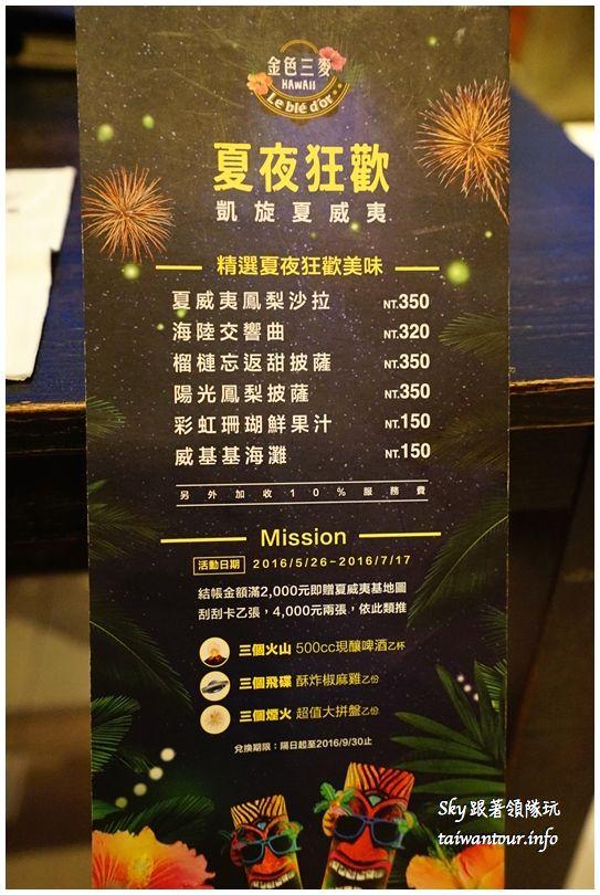 台中美食推薦金色三麥市政店DSC07760