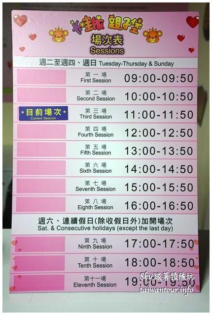 台北景點兒童樂園卡哇依親子館DSC00118_结果