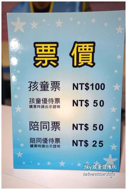 台北景點兒童樂園卡哇依親子館DSC00119_结果