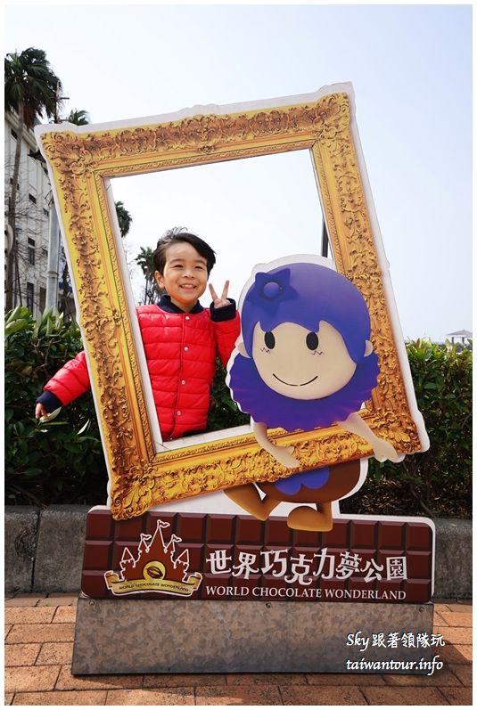 台北景點推薦世界巧克力夢公園淡水漁人碼頭DSC02609_结果