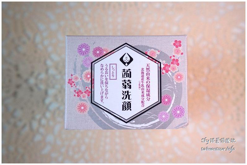 台北美島水肌乳清蒟蒻皂DSC08601_结果