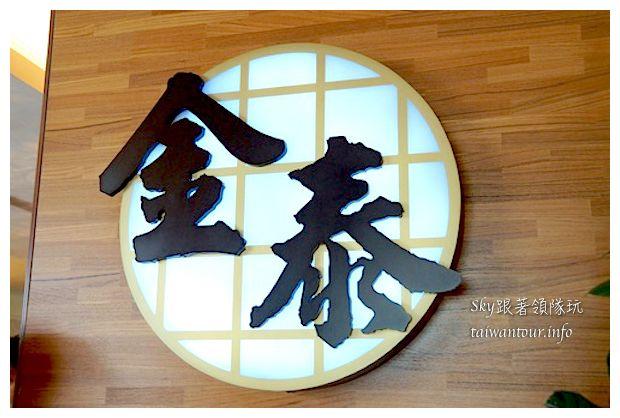 台北美食內湖金泰日式料理5034805