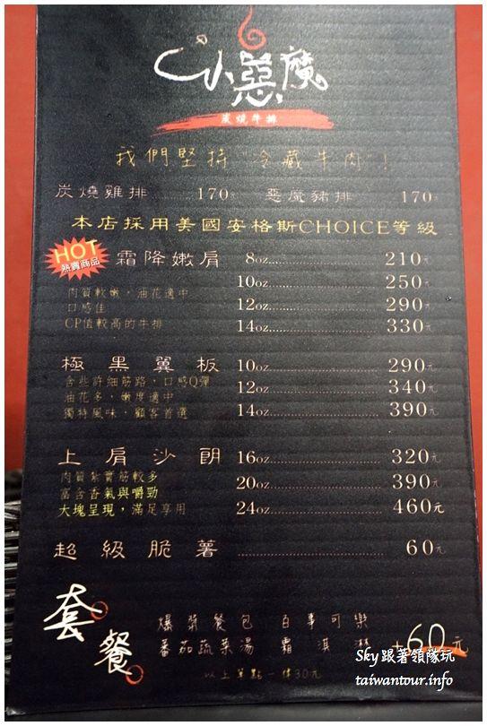 台北美食推薦中和小惡魔牛排DSC06471