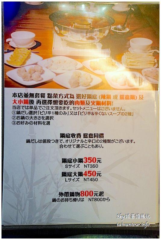 台北美食推薦八條麻辣鍋DSC04624_结果