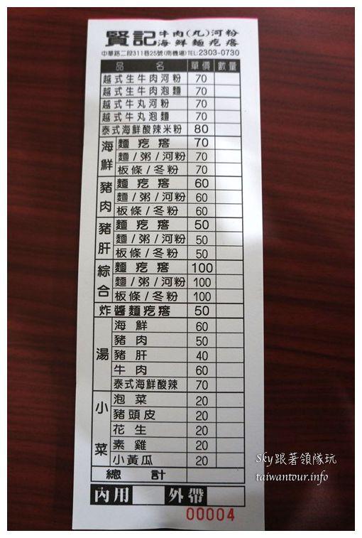 台北美食推薦南機場夜市賢記越式生牛肉河粉03753