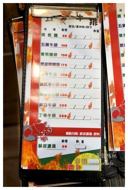 台北美食推薦士林夜市五豬牛排3475
