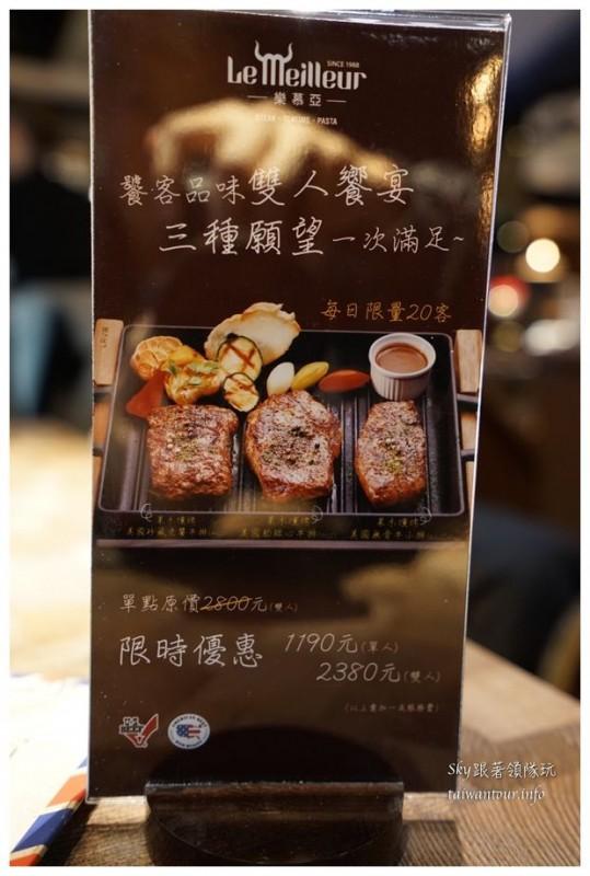 台北美食推薦-超有氣氛24hour餐廳【樂慕亞 Le Meilleur】