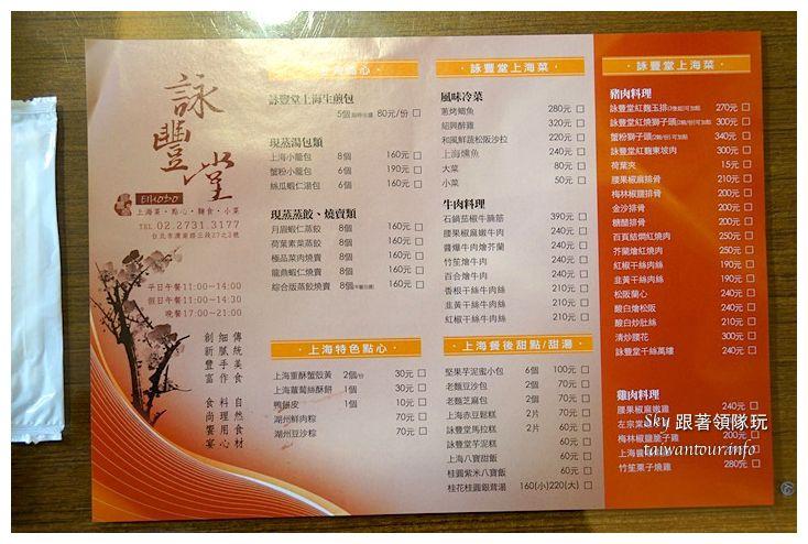 台北美食推薦永豐堂上海菜08237