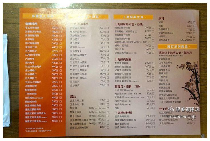 台北美食推薦永豐堂上海菜08239