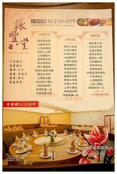 台北美食推薦永豐堂上海菜08262