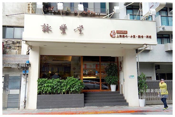 台北美食推薦永豐堂上海菜08268