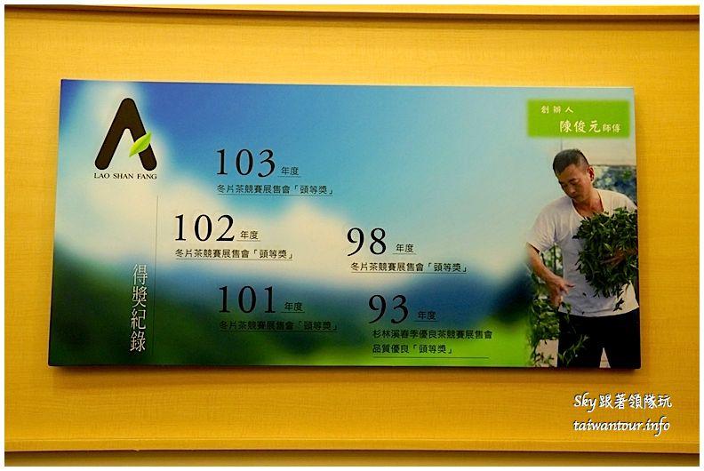 台北美食推薦老山房烏龍茶DSC04323_结果