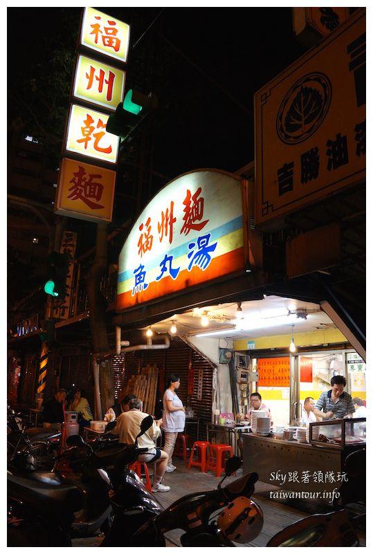 台北美食推薦萬華福州麵01030