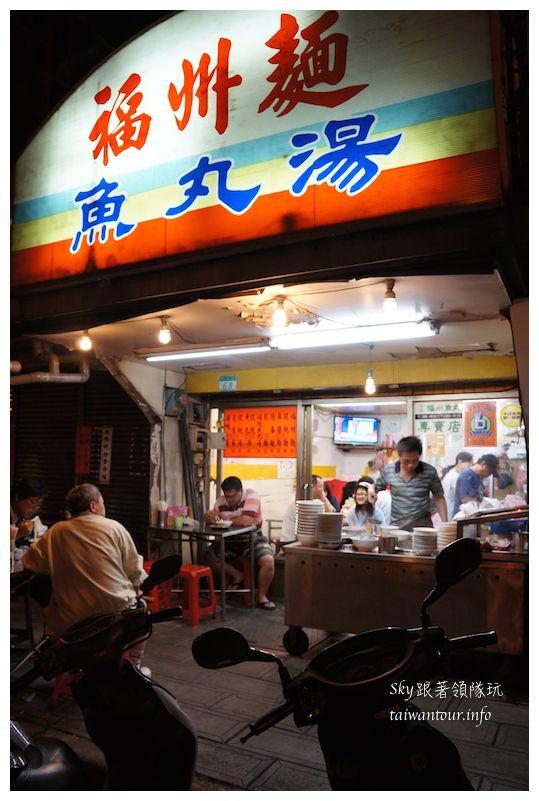 台北美食推薦萬華福州麵01031