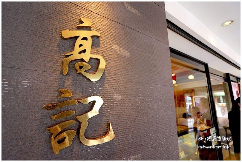 台北美食推薦DSC05329