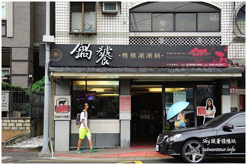 台北美食鍋饕大份量DSC09575