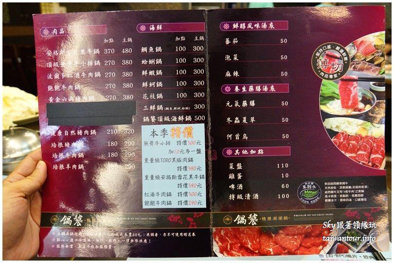 台北美食鍋饕大份量DSC09576