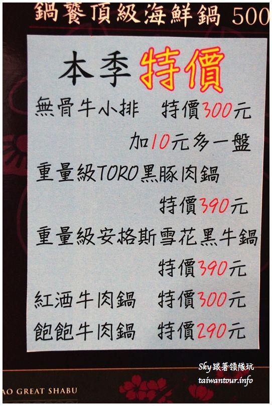 台北美食鍋饕大份量DSC09583