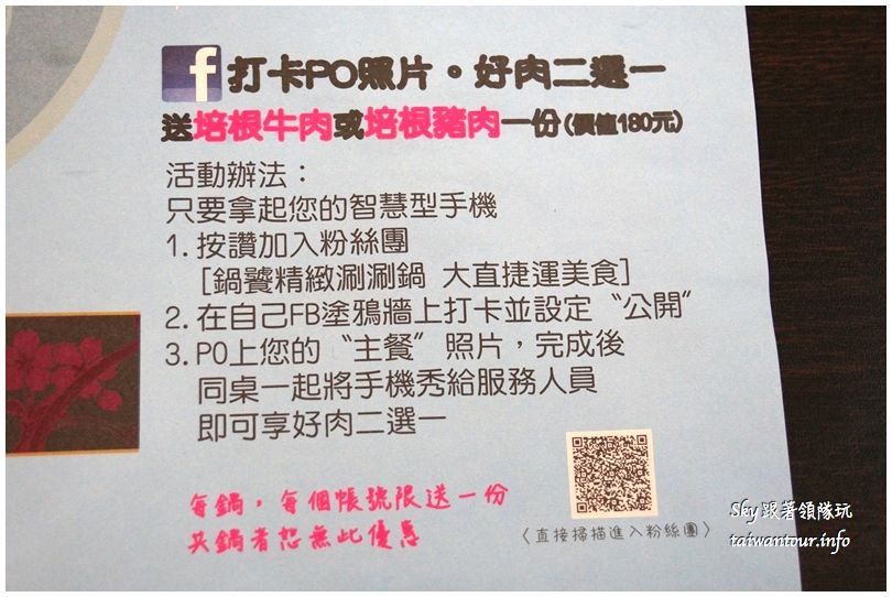 台北美食鍋饕大份量DSC09597