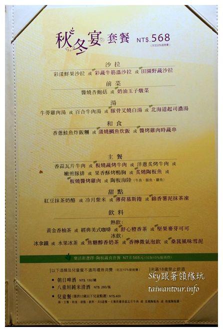 台北美食陶板屋二代店重慶南路07047