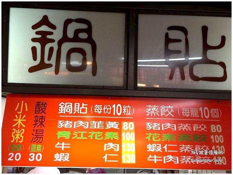 台北美食香義鍋貼專賣店龍山市場2016-05-06 13.09.20