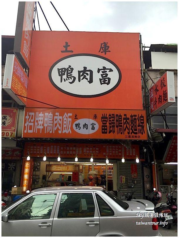 台北美食鴨肉富鴨肉飯2016-05-10 13.23.33