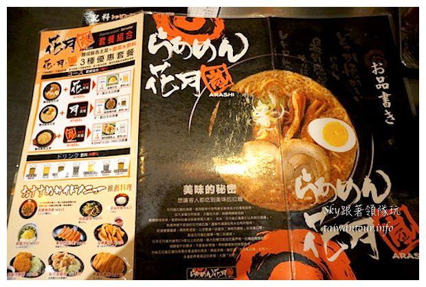 台北車站美食推薦花月嵐230