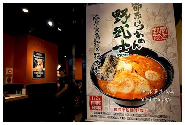 台北車站美食推薦花月嵐668
