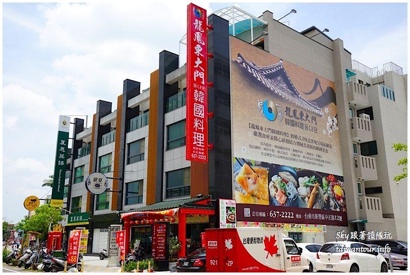 台南美食韓式東大門料理DSC01351