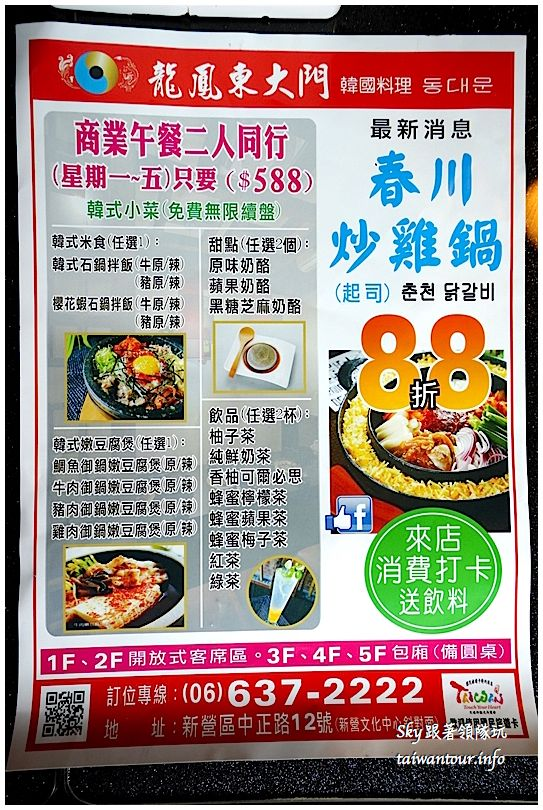 台南美食韓式東大門料理DSC01383