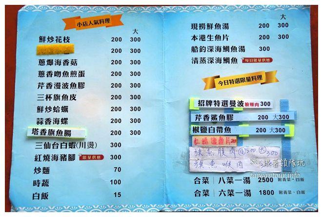 台東成功美食阿汶海鮮小吃04821